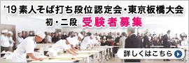 2019素人そば打ち段位東京認定会のお知らせ